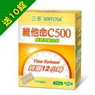 【三多生技】維他命C500緩釋型膜衣錠 x1盒(60錠/盒) 送保健隨身包10錠