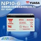 【久大電池】YUASA 湯淺電池 密閉電池 NP10-6 6V10AH 緊急照明燈 充電燈具 電子秤 兒童電動車 兒童車