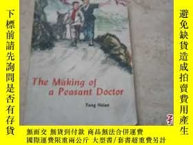 二手書博民逛書店The罕見making of a peasant doctor(
