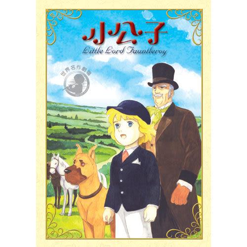 懷舊卡通 小公子 DVD (音樂影片購)