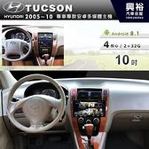 【專車專款】 2005~10年 HYUNDAI TUCSON專用10吋無碟安卓機*4核心2+32※倒車選配