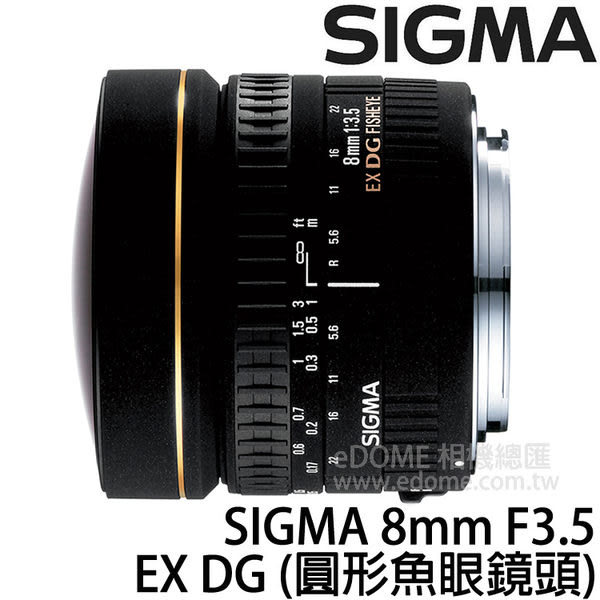 SIGMA 8mm F3.5 EX DG 圓形魚眼鏡頭 (6期0利率 免運 恆伸公司貨三年保固)