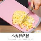 ✿現貨 快速出貨✿【小麥購物】小麥桿砧板【大】顏色隨機 砧板 切菜板 環保砧板 雙面可用
