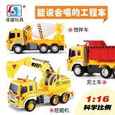 遙控工程車挖掘機挖土車攪拌水泥車翻斗運輸車充電動兒童玩具汽車