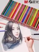彩色鉛筆水溶性彩鉛畫筆彩筆專業畫畫套裝手繪成人兒童油24色 青山市集