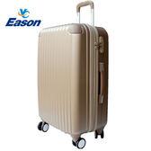 【YC Eason】皇家系列可加大海關鎖款ABS硬殼行李箱(20吋-奢華金)