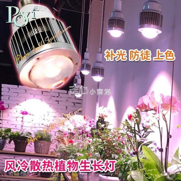 植物生長燈珀譽全光譜led植物生長燈大棚蔬菜花卉多肉補光防徒上色聚光燈泡  走心小賣場
