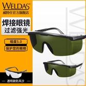 焊工專用防護電焊眼鏡護眼防電弧電焊強光護目鏡燒焊氬弧焊眼鏡 美物