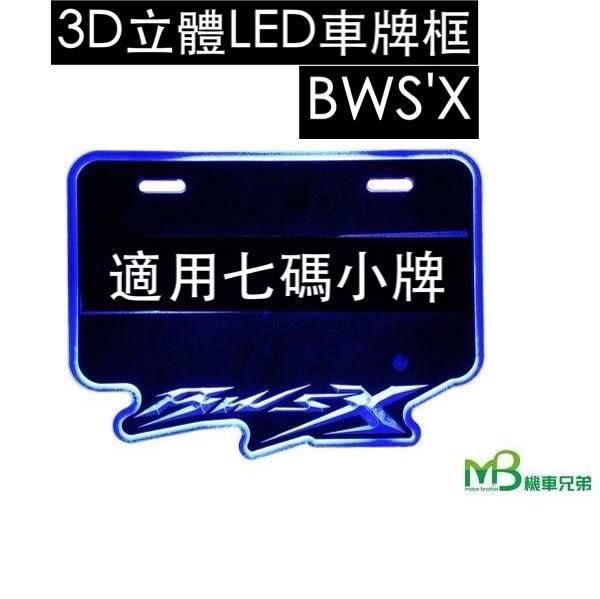 機車兄弟【MB 3D立體LED車牌框 (7碼小牌/舊牌) 】光陽/山葉/比雅久/三陽