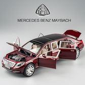 汽車模型奔馳邁巴赫合金車模1:24仿真合金兒童男孩聲光回力玩具車 全館八折柜惠