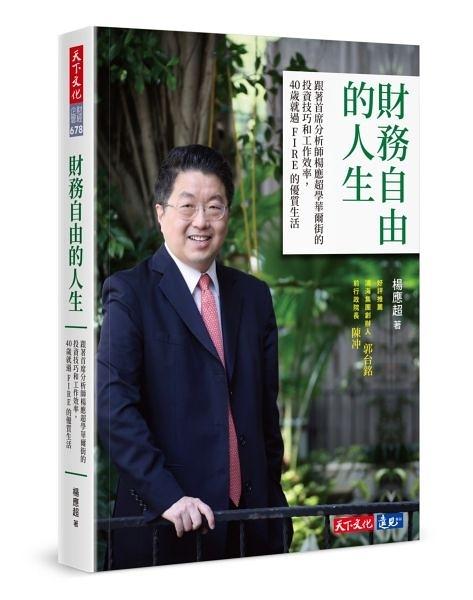 財務自由的人生:跟著首席分析師楊應超學華爾街的投資技巧和工作效...【城邦讀書花園】
