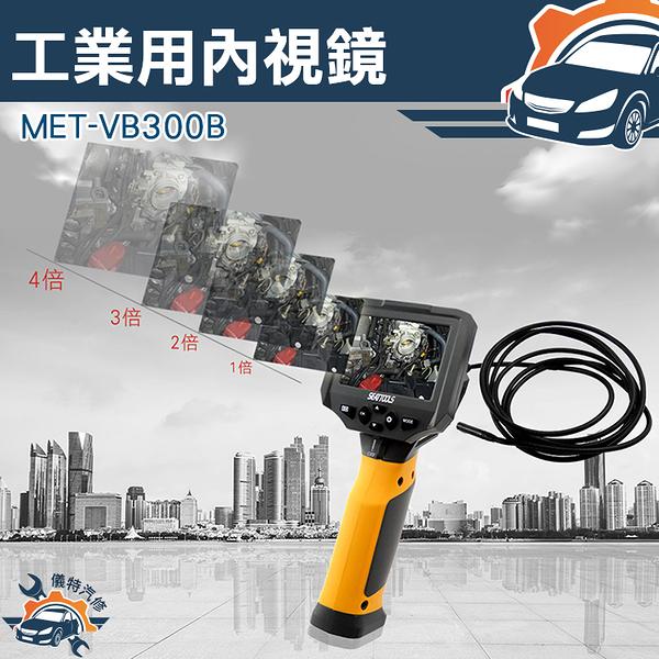 《儀特汽修》MET-VB300B 工業用內視鏡 / 100CM蛇管(ABS)