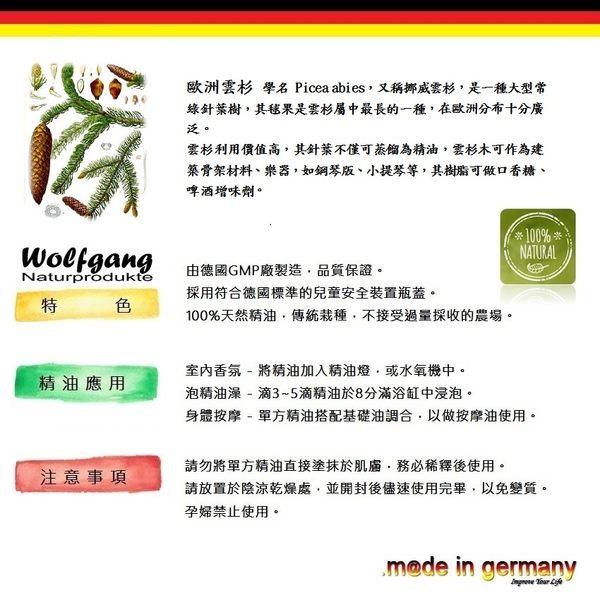 德國原裝Wolfgang Naturprodute 雲杉精油20ml 單方精油