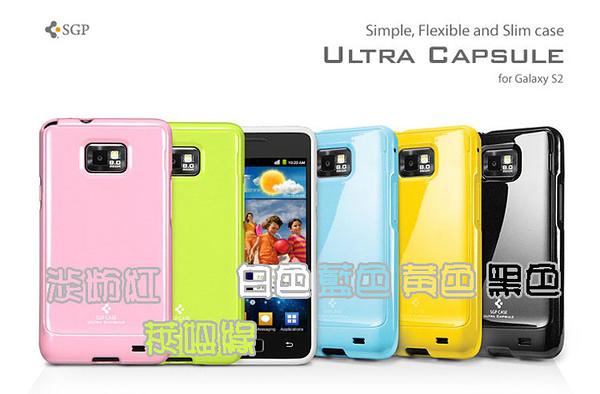 【東西商店‧出清3折價】SGP Samsung Galaxy S2 Case Ultra Capsule 軟式保護殼