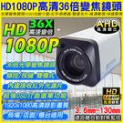 監視器 AHD高清類比 HD1080P 自動對焦 內建紅外光濾片 36倍光學變焦鏡頭 RS485線控 台灣安防