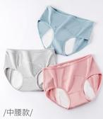 生理內褲女士中高腰防漏月經期安全褲