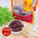 【譽展蜜餞】黃日香滷大丁 130g/45元