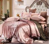 歐式貢緞提花四件套1.5/1.8/2.0m床上用品雙人純棉被套床單BS18143『樂愛居家館』