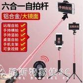通用型自拍桿自牌干X無線藍牙遙控三腳架7拍照神器直播Plus支架蘋果8華為oppo小米6 酷斯特數位3c