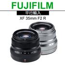 FUJIFILM XF 35mm F2 R WR*(平輸)