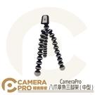 ◎相機專家◎ CameraPro 八爪章魚三腳架 即插式雲台 自由彎曲旋轉 中型 承重 1.2 kg