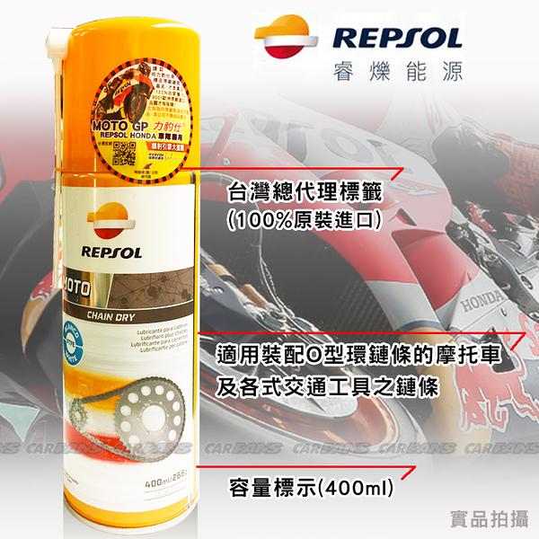【愛車族】MOTO CHAIN DRY 力豹仕 REPSOL 乾式鏈條油 400ml 西班牙原裝進口