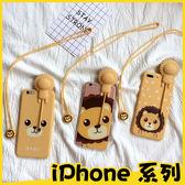 蘋果iPhone 6 6s  7 Plus 發聲獅子座手機殼 全包防摔保護殼 立體 矽膠保護套 支架 獅子 軟外殼W3c