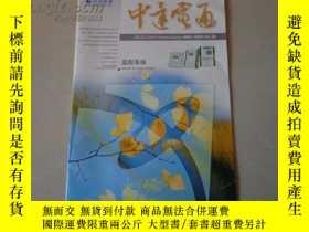 二手書博民逛書店中達電通(2005 NOV罕見V0I.28)Y17547 中達電