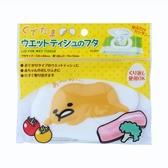 蛋黃哥濕紙巾蓋*1
