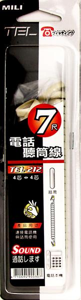電話聽筒線-4芯7尺