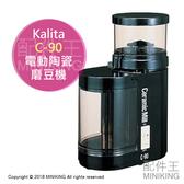 【配件王】日本代購 Kalita C-90 電動陶瓷磨豆機 咖啡豆研磨機 咖啡粉 研磨機 9段研磨 黑色 日本製