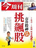 【今周刊1113期】市井股神教我這樣挑飆股