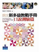 (二手書)朗文新多益教戰手冊:口說測驗篇(1MP3)
