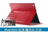 【妃航】時尚中的經典 iPad mini 1/2/3 鱷魚紋 平板 超薄 皮套 保護套 支架 多色可選