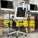 電腦椅家用辦公椅椅子靠背椅舒適久坐電競椅...