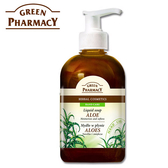 【Green Pharmacy】蘆薈保濕天然草本潔手乳 465ml