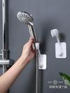 花灑 免打孔花灑支架淋浴頭固定座掛可調節浴室器配件萬向淋雨噴頭底座