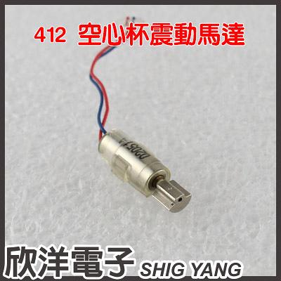 412 DC1.5V-3V 空心杯震動馬達-帶固定架(1117C) #實驗室、學生模組、電子材料、電子工程 #