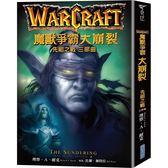 魔獸爭霸:大崩裂 先祖之戰三部曲