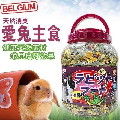 【培菓幸福寵物專營店】荷蘭BELGIUM》BE-118 天然除臭愛兔家庭號桶裝主食2kg