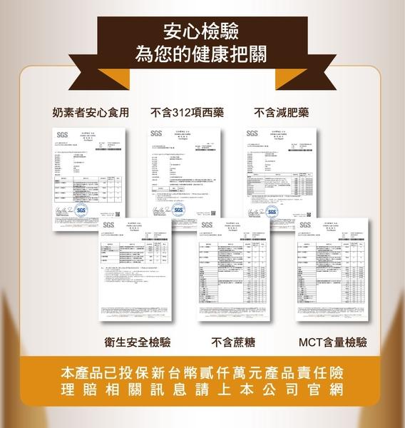 EXP:2021.11.14【三多】MCT防彈咖啡 (7入/盒) 胺基酸 中鏈三酸 【康富久久】