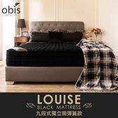 OBIS鑽黑系列-Louise九段式獨立筒無毒床墊/單人3.5尺/H&D東稻家居
