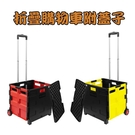 Loxin 可折疊購物車附蓋子 加強版【BL1288】上蓋可乘坐90公斤 手推車 菜籃車 行李車 收納箱 收納盒