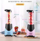 榨汁機家用小型便攜式迷你電動多功能果蔬料理炸果汁機榨汁杯 夢想生活家