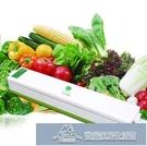 封口機 真空家用包裝機全自動食品塑料迷你 微愛家居生活館