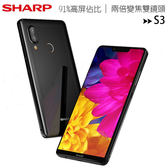 SHARP AQUOS S3 (4G/64G) 6吋異形全螢幕智慧機 FS8032◆送SHARP瑞士刀造型三合一充電傳輸線