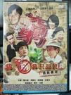 挖寶二手片-L02-024-正版DVD-華語【我不窮,我只是沒錢香蕉傳奇】-正港台灣人一定要看ㄟ電影(直