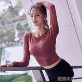 瑜伽服女運動上衣速乾緊身顯瘦露臍訓練跑步款健身衣長袖t恤 【快速出貨】