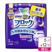 蕾妮亞 淨吸柔護超吸收夜用褲型衛生棉 (5片x12包) 箱購 Laurier│飲食生活家