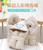 新生兒包被純棉嬰兒抱被秋冬加厚抱毯春秋被子襁褓包初 『洛小仙女鞋』